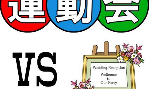 結婚式 運動会 重なった