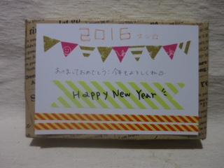 年賀状 マスキングテープ テープの上にも文字を書いてみよう